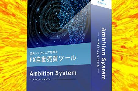 【FX自動売買EA】アンビションシステム2の評価・レビュー・検証結果まとめ