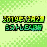 EAシストレ週間成績(2019年12月2週)