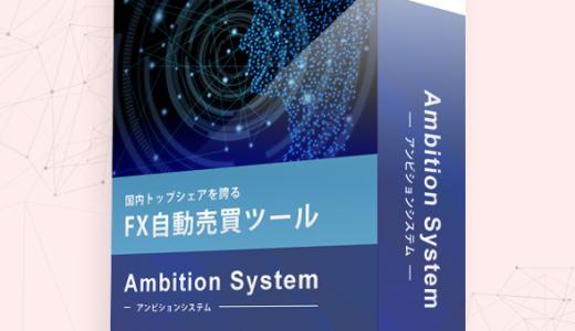 【FX自動売買EA】アンビションシステム1の評価・レビュー・検証結果まとめ