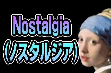 【FX自動売買EA】Nostalgiaの評価・レビュー・検証結果まとめ