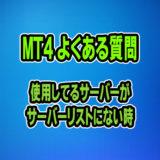 【MT4】使用業者のサーバーがサーバーリストになかった時の対処法