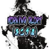 MORNING GLORY(モニグロ)の評価・レビュー・検証結果まとめ