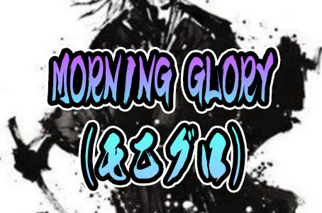 MORNING GLORY(モニグロ)の評価・レビュー・検証結果まとめ