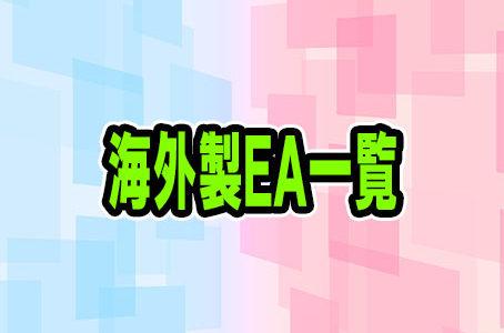 【FX自動売買】海外製EA一覧