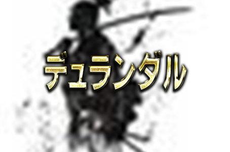 【FX自動売買EA】デュランダルの評価・レビュー・検証結果まとめ
