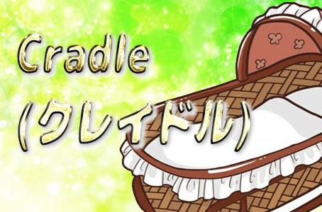 【FX自動売買EA】Cradleの評価・レビュー・検証結果まとめ