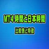 MT4時間と日本時間の比較表と特徴