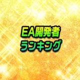 【FX自動売買】EA開発者ランキング(2021年1月2日更新)