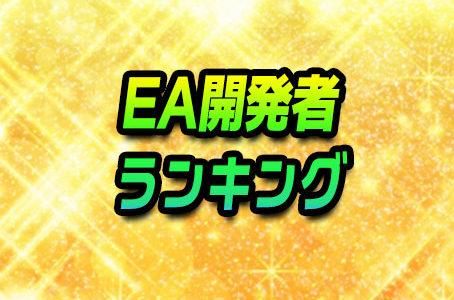 【FX自動売買】EA開発者ランキング(4月26日更新)