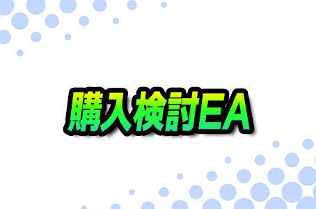【FX自動売買】気になる!購入検討EAまとめ