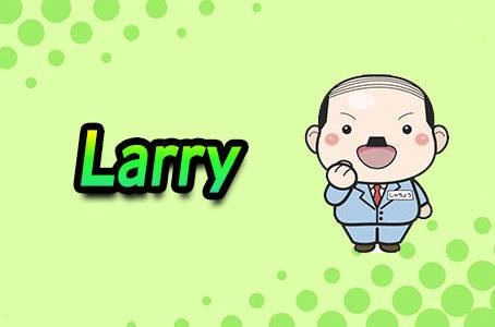 【FX自動売買】EA開発者「Larry」の評価と開発EA一覧