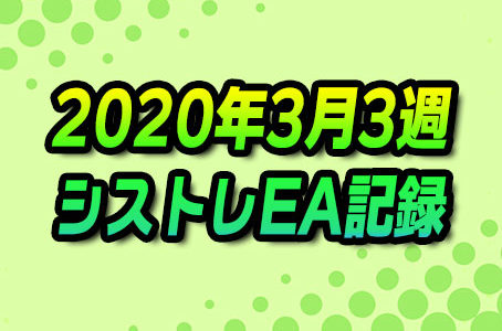 【FX自動売買】EAシストレ週間成績(2020年3月3週)