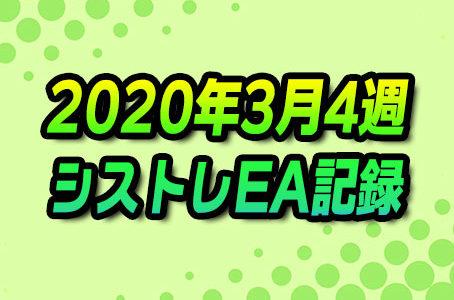 【FX自動売買】EAシストレ週間成績(2020年3月4週)