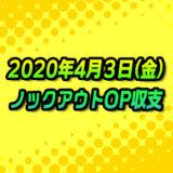 【ノックアウトオプション】2020年4月3日の収支報告