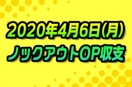 【ノックアウトオプション】2020年4月6日(月)の収支報告