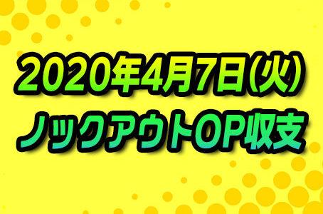 【ノックアウトオプション】2020年4月7日(火)の収支報告