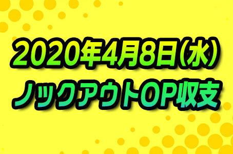 【ノックアウトオプションFX】2020年4月8日(水)の収支報告