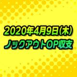 【ノックアウトオプションFX】2020年4月9日(木)の収支報告