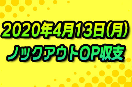 【ノックアウトオプションFX】2020年4月13日(月)の収支報告