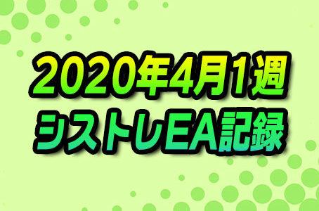 【FX自動売買】EAシストレ週間成績(2020年4月1週)