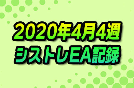 【FX自動売買】EAシストレ週間成績(2020年4月4週)