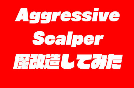 Aggressive_Scalperを最適化して魔改造してみた