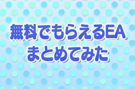 無料でもらえるEA一覧(10月12日更新)