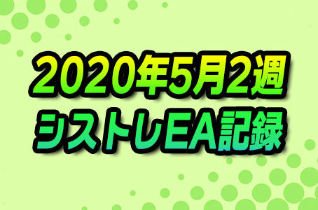 【FX自動売買】EAシストレ週間成績(2020年5月2週)