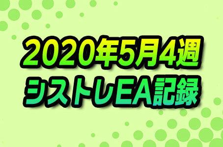 【FX自動売買】EAシストレ週間成績(2020年5月4週)