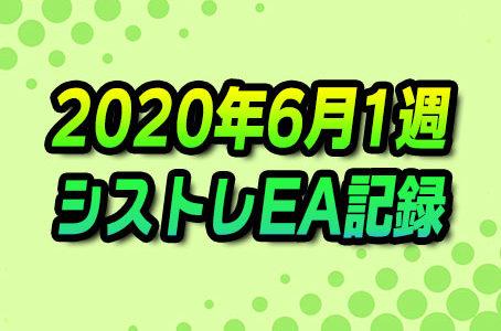 【FX自動売買】EAシストレ週間成績(2020年6月1週)