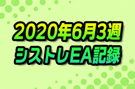 【FX自動売買】EAシストレ週間成績(2020年6月3週)