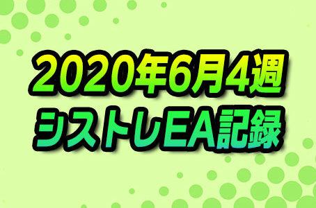 【FX自動売買】EAシストレ週間成績(2020年6月4週)