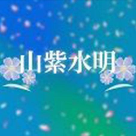 https://eaking.jp/sanshisuimei/