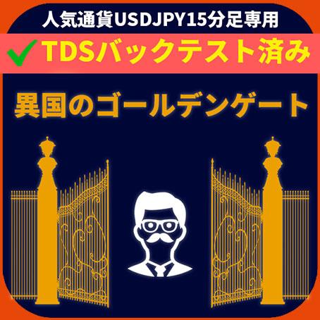 https://eaking.jp/ikoku-goldengate/