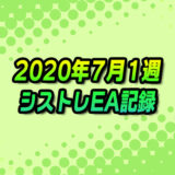 【FX自動売買】EAシストレ週間成績(2020年7月1週)