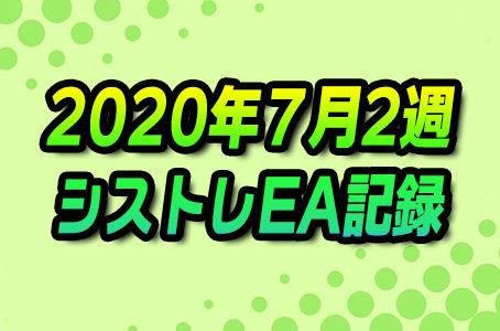 【FX自動売買】EAシストレ週間成績(2020年7月2週)