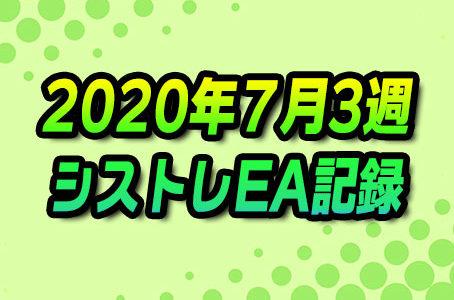 【FX自動売買】EAシストレ週間成績(2020年7月3週)