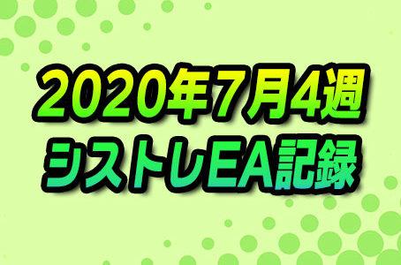 【FX自動売買】EAシストレ週間成績(2020年7月4週)