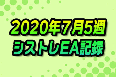 【FX自動売買】EAシストレ週間成績(2020年7月5週)