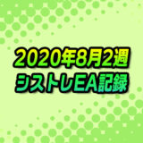 【FX自動売買】EAシストレ週間成績(2020年8月2週)