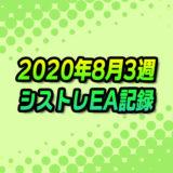 【FX自動売買】EAシストレ週間成績(2020年8月3週)