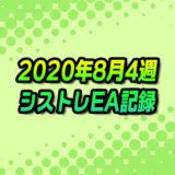 【FX自動売買】EAシストレ週間成績(2020年8月4週)