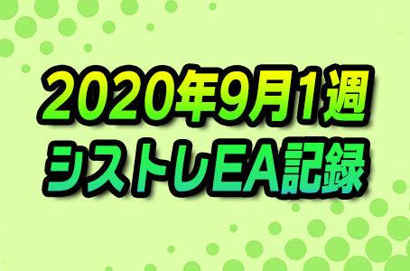 【FX自動売買】EAシストレ週間成績(2020年9月1週)