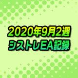 【FX自動売買】EAシストレ週間成績(2020年9月2週)