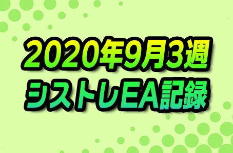 【FX自動売買】EAシストレ週間成績(2020年9月3週)