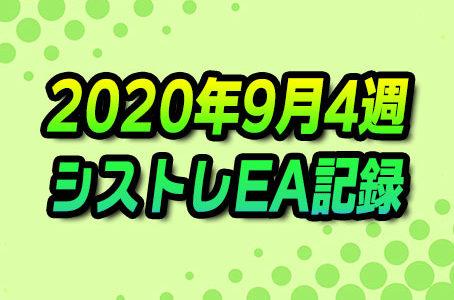 【FX自動売買】EAシストレ週間成績(2020年9月4週)