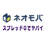 スプレッド0!初心者向き「ネオモバFX」がヤバイ!