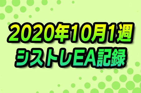 【FX自動売買】EAシストレ週間成績(2020年10月1週)