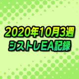 【FX自動売買】EAシストレ週間成績(2020年10月3週)