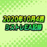 【FX自動売買】EAシストレ週間成績(2020年10月4週)